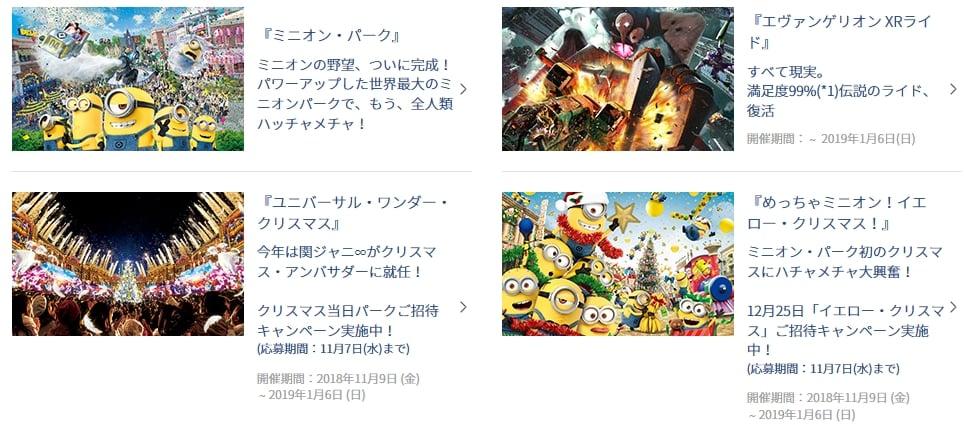 Universal Japan_1